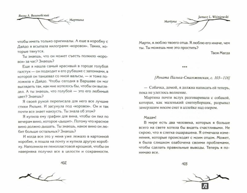 Иллюстрация 1 из 6 для Мартина - Януш Вишневский   Лабиринт - книги. Источник: Лабиринт