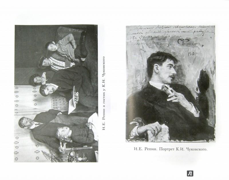 Иллюстрация 1 из 6 для Памяти детства - Лидия Чуковская | Лабиринт - книги. Источник: Лабиринт