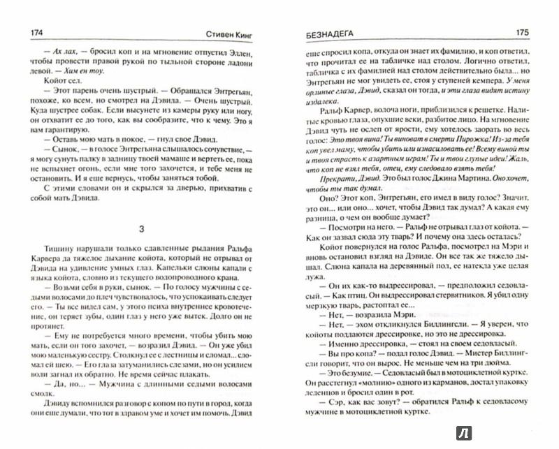 Иллюстрация 1 из 26 для Безнадега - Стивен Кинг | Лабиринт - книги. Источник: Лабиринт