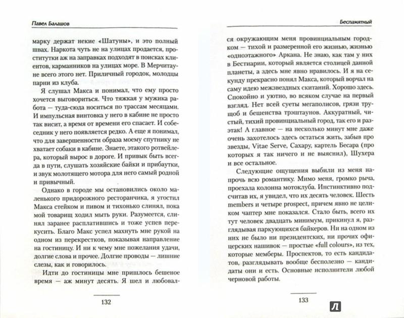 Иллюстрация 1 из 5 для Беспамятный - Павел Балашов | Лабиринт - книги. Источник: Лабиринт