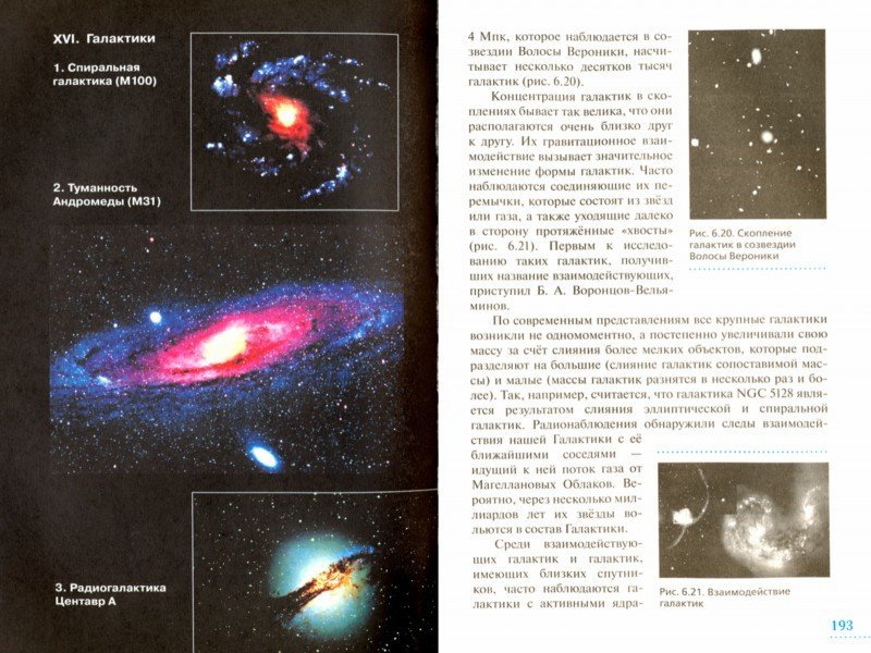 воронцов астрономия 11 гдз класс