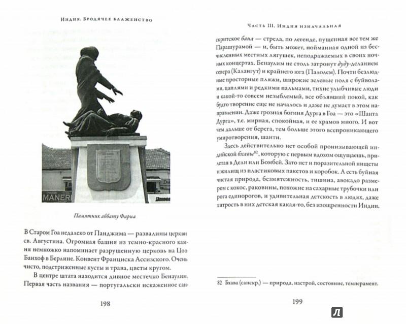 Иллюстрация 1 из 21 для Индия. Бродячее блаженство - Виктория Дмитриева | Лабиринт - книги. Источник: Лабиринт