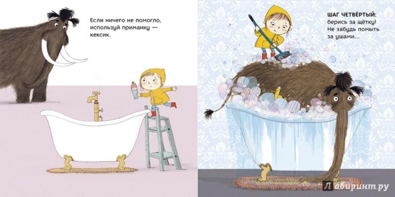 Иллюстрация 1 из 21 для Как помыть лохматого мамонта - Мишель Робинсон | Лабиринт - книги. Источник: Лабиринт