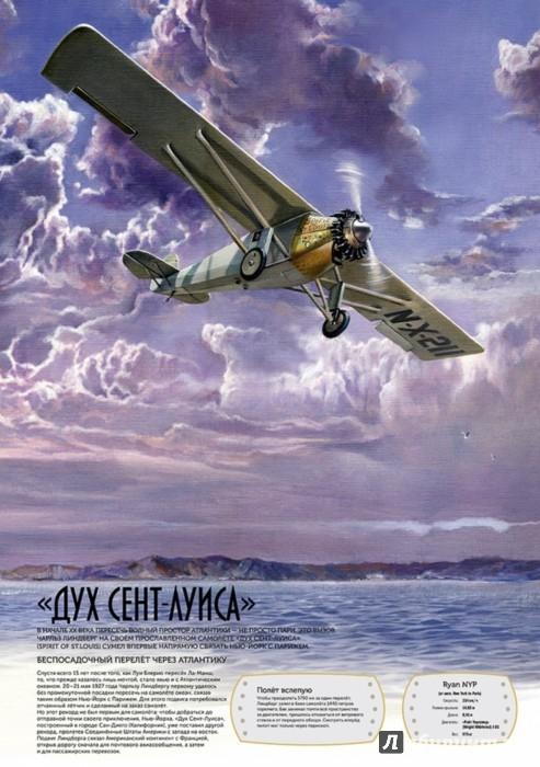 Иллюстрация 1 из 37 для Легендарные самолеты - Заглиа, Аракелов | Лабиринт - книги. Источник: Лабиринт