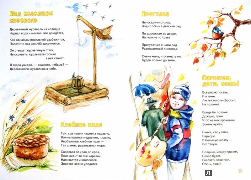 Иллюстрация 1 из 11 для Человек идет за солнцем - Константин Вуколов | Лабиринт - книги. Источник: Лабиринт