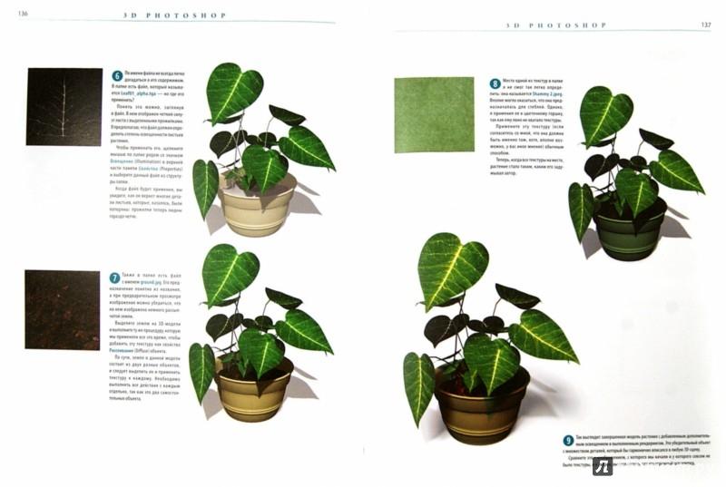 Иллюстрация 1 из 11 для 3D Photoshop (+CD) - Стив Кэплин   Лабиринт - книги. Источник: Лабиринт