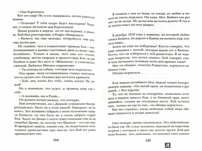 Иллюстрация 1 из 5 для Коко Шанель. Жизнь, рассказанная ею самой - Коко Шанель | Лабиринт - книги. Источник: Лабиринт