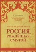 Россия, рожденная Смутой. Забыть нельзя помнить
