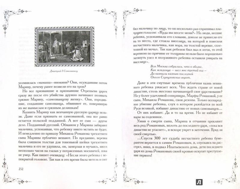 Иллюстрация 1 из 11 для Россия, рожденная Смутой. Забыть нельзя помнить - Мария Валовая   Лабиринт - книги. Источник: Лабиринт