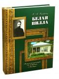 Белая вилла. Мемориальный музей-усадьба Н.А.Ярошенко в Кисловодске