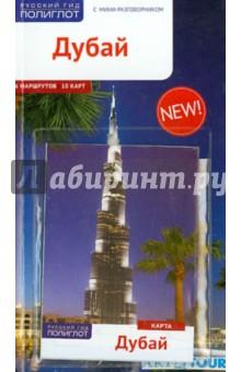 Дубай (с картой) молл