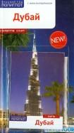 Дубай (с картой)