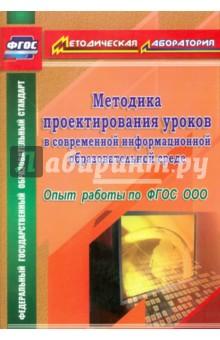 Методика проектирования уроков в современной информационной образовательной среде. фГОС