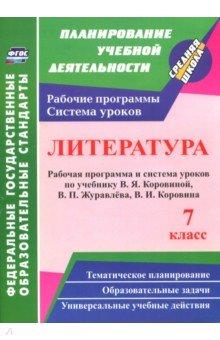 Литература. 7 класс: рабочая программа и система уроков по учебнику В. Я. Коровиной и др. ФГОС