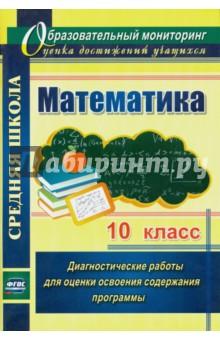 Математика. 10 класс: диагностические работы для оценки освоения содержания программы. ФГОС
