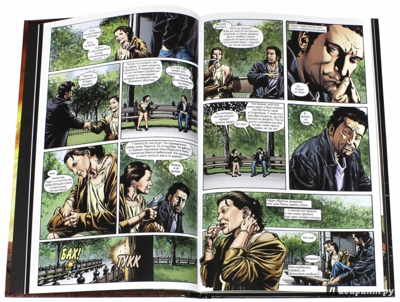 Иллюстрация 1 из 25 для Противостояние. Комиксы. Часть 2. Ночные кошмары Америки - Стивен Кинг | Лабиринт - книги. Источник: Лабиринт