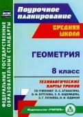 Геометрия. 8 класс. Технологические карты уроков по учебнику Л.С. Атанасяна и др. ФГОС