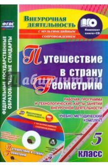 Путешествие в страну Геометрию. 5 класс. Рабочая программа и технологические карты. ФГОС (+CD)