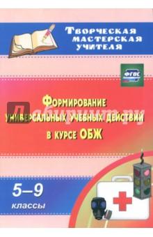 Формирование универсальных учебных действий в курсе ОБЖ. 5-9 классы. ФГОС