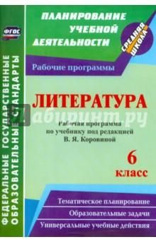 Литература. 6 класс. Рабочая программа по учебнику под редакцией В.Я.Коровиной. ФГОС