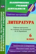 Литература. 6 класс. Рабочая программа по учебнику под редакцией В.Я. Коровиной. ФГОС