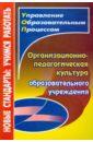 Организационно-педагогическая культура образовательного учреждения, Малыхина Любовь Борисовна