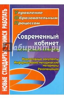 Современный кабинет начальных классов: нормативные документы, информационно-методические материалы