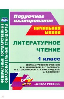 Литературное чтение. 1 класс. Система уроков по учебнику Л.Ф. Климановой и др. ФГОС