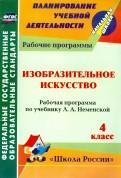 Изобразительное искусство. 4 класс: рабочая программа по учебнику Л. А. Неменской. ФГОС
