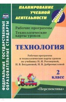 Технология. 2 класс. Рабочая программа и технологические карты уроков по уч. Н.И. Роговцевой ФГОС