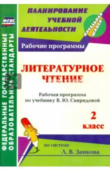 Литературное чтение. 2 класс: рабочая программа по учебнику В. Ю. Свиридовой. ФГОС