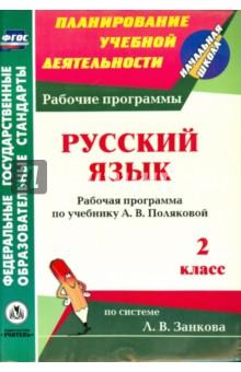 Русский язык. 2 класс. Рабочая программа по учебнику А. В. Поляковой. ФГОС