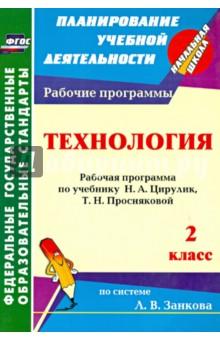 Технология. 2 класс. Рабочая программа по учебнику Н. А. Цирулик, Т. Н. Просняковой