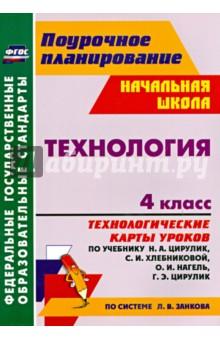 Технология. 4 класс. Технологические карты уроков по учебнику Н.А. Цирулик, С.И. Хлебниковой и др.