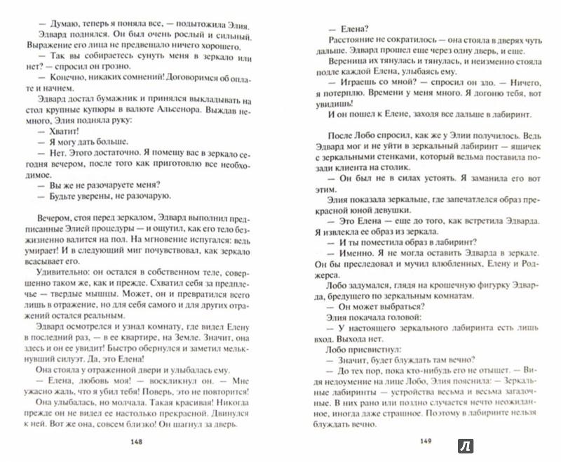 Иллюстрация 1 из 31 для Лавка старинных диковин - Роберт Шекли | Лабиринт - книги. Источник: Лабиринт