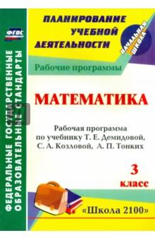 Математика. 3 класс. Рабочая программа по
