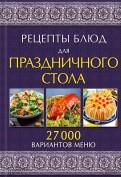 Рецепты блюд для праздничного стола. 27 000 вариантов меню