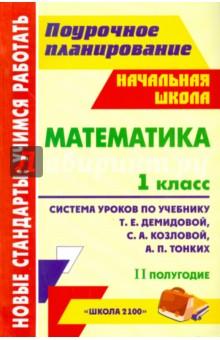 Математика. 1 кл. Система уроков по учебнику Т. Е.Демидовой, С.А.Козловой, А.П.Тонких. II полугодие
