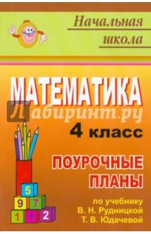 Математика. 4 класс. Поурочные планы по учебнику В.Н.Рудницкой, Т.В.Юдачевой