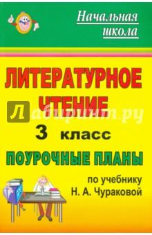Литературное чтение. 3 класс. Поурочные планы по учебнику Н.А.Чураковой