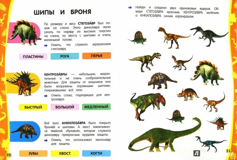 Иллюстрация 1 из 15 для Динозавры - Анна Аксенова | Лабиринт - книги. Источник: Лабиринт