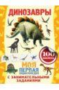 Динозавры, Аксенова Анна
