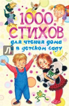 1000 стихов для чтения дома и в детском саду консультирование родителей в детском саду возрастные особенности детей