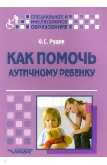 Как помочь аутичному ребенку. Книга для родителей. Методическое пособие консультирование родителей в детском саду