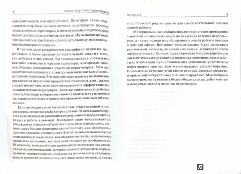 Иллюстрация 1 из 22 для Новое искусство переговоров - Ниренберг, Калеро | Лабиринт - книги. Источник: Лабиринт