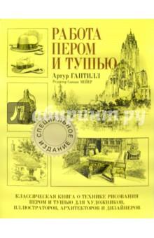 Работа пером и тушью литературная москва 100 лет назад