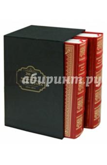 Избранные сочинения. В 2-х томах подобен богу ретроспектива жизни м ю лермонтова