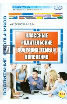 Классные родительские собрания: темы и пояснения в м лизинский классные родительские собрания темы и пояснения