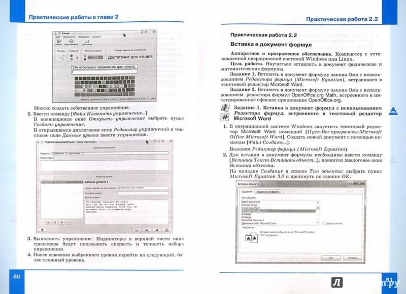 Иллюстрация 1 из 7 для Информатика. 7 класс. Учебник. ФГОС - Николай Угринович | Лабиринт - книги. Источник: Лабиринт