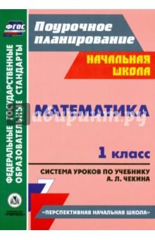 Математика. 1 класс: система уроков по учебнику А. Л. Чекина. ФГОС